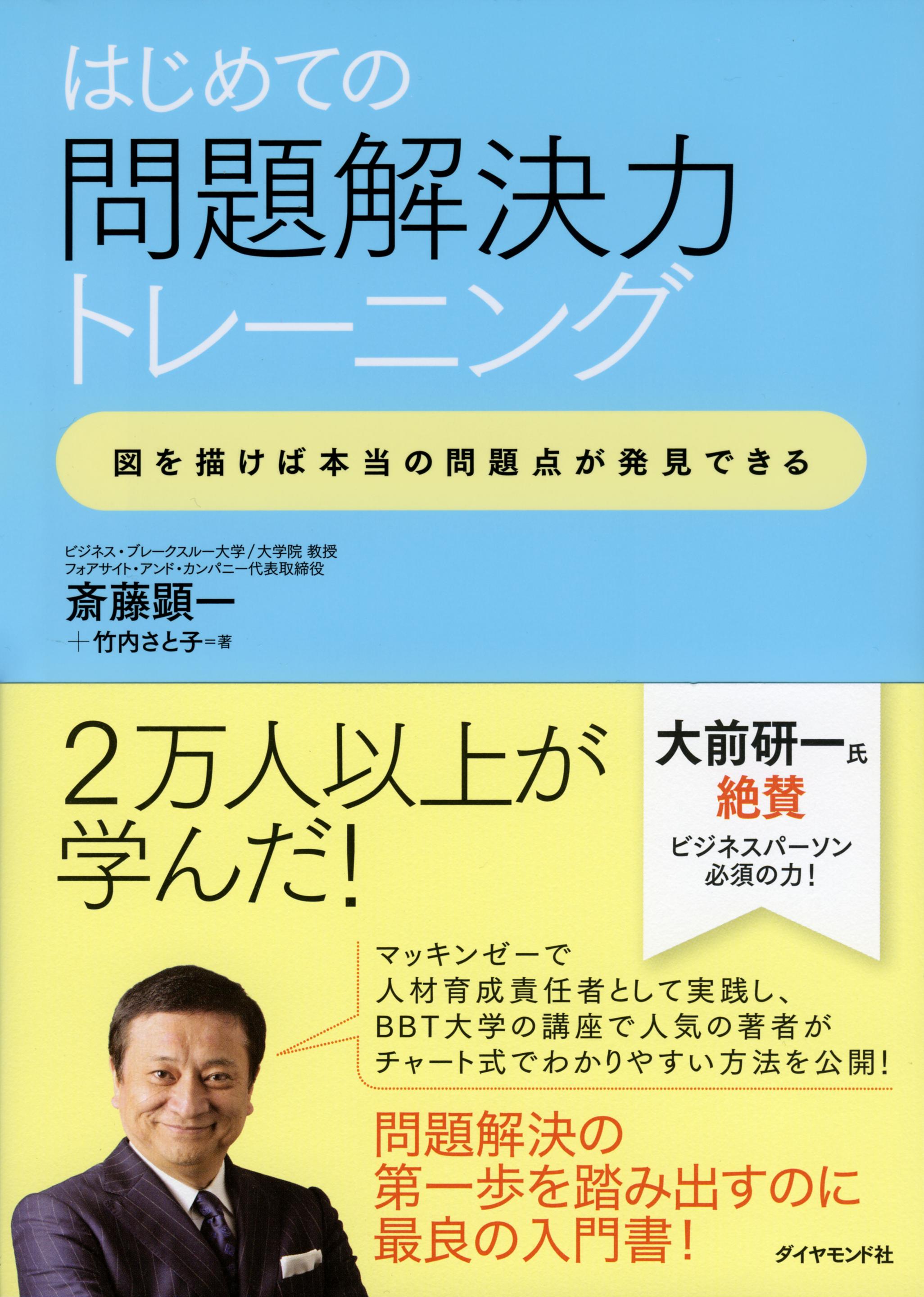 はじめての問題解決力トレーニング.png
